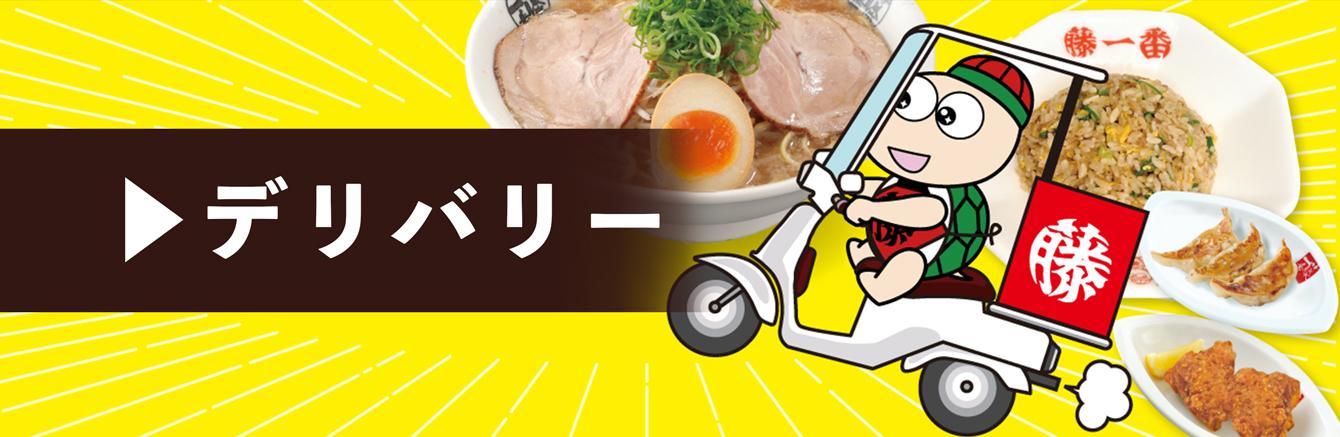 の 屋 近く 現在地 ラーメン 【2020年最新!】埼玉県のラーメンで今年人気のおすすめ30店