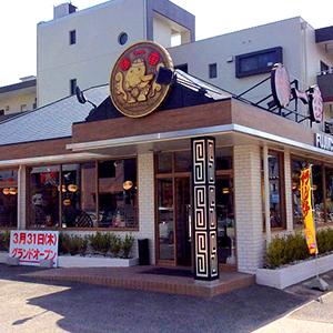 藤一番 南陽通店 | 名古屋ラーメン食べるなら藤一番